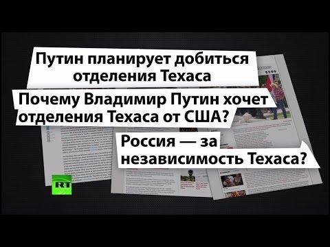 Политолог о западных СМИ: Путин вызывает слепоту, облысение и автокатастрофы