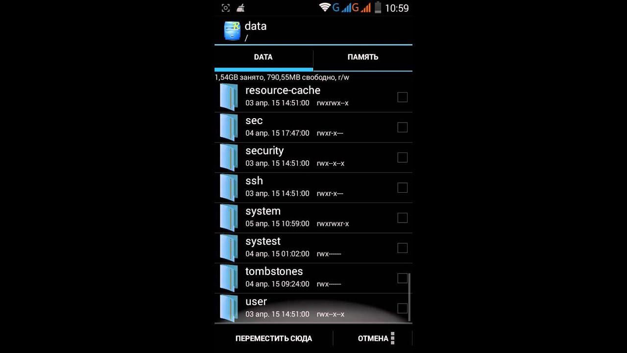 Как сделать системным андроид