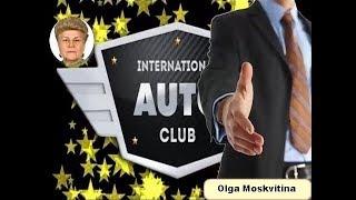 Презентация компании  Выгодно потребителям, выгодно бизнесу  International Auto Club 1 1