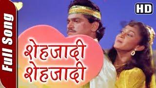 Shehzadi Shehzadi (HD) | Dharla Tar Chavatay Songs | Superhit Song | Laxmikant Berde | Alka Kubal