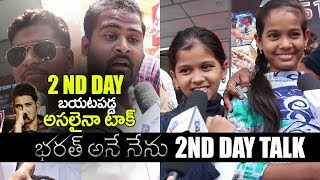 Bharat ane nenu movie 2nd day Public Talk | Mahesh Babu Bharat ane Nenu Movie Day 2 Public Talk