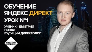 Настройка Яндекс Директ. Обучаем директолога. Урок 1 - введение. Поиск, РСЯ, Графические объявления