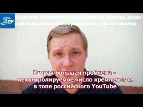 ОПР. В Поддержку обращения Дмитрия Камикадзе. #FixRussianYoutube