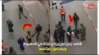 رجل أمن يركل فتاة ويسرق هاتفها