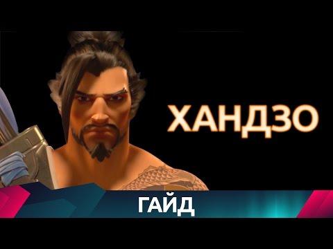 Overwatch - Хандзо - Гайд на героя