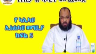 የ ላኢላሀ ኢልለላህ Magbiya Part 5 Ustaz Sadik Mohammed (Abu Heyder )