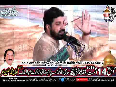 Allama Asif Raza Alvi || 14 Augest 2019 || Raza Abad Kot Abdul Malik