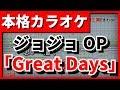 【歌詞付カラオケ】Great Days(ジョジョOP)(青木カレン・ハセガワダイスケ)【野田工房cover】 thumbnail