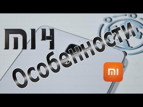 Xiaomi Mi4. Сразу две прошивки, отключение обновлений и как вернуть русский язык после обновления.