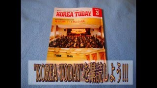 """KOREA TODAY""の紹介"