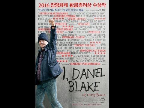 나, 다니엘 블레이크 (I, Daniel Blake, 2016) 메인 예고편 - 한글 자막