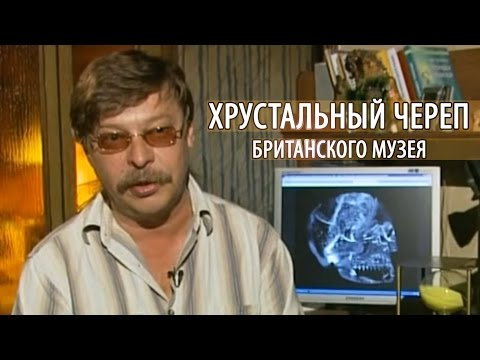 Хрустальные черепа - подделка или настоящий артефакт
