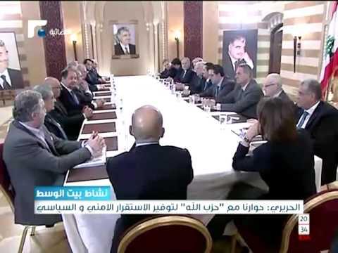 الحريري: الحوار مع حزب الله هو لتوفير الحد الأدنى من مقومات الاستقرار الأمني والسياسي