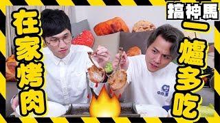 【邊緣人料理】在家做日式壽喜燒 韓式烤肉 起司骰子牛
