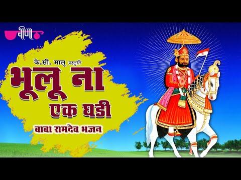 Bhoolun Na Ek Ghari (HD) | Baba Ramdev ji Bhajans 2014 | Rajasthani...