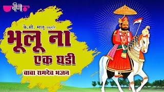 Bhoolun Na Ek Ghari (HD) | Baba Ramdev ji Bhajans 2018 | Rajasthani Devotional Song