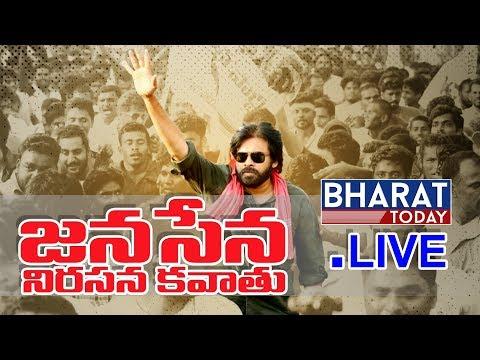Janasena Chief Pawan Kalyan Nirasana Kavathu Live | Bharat Today