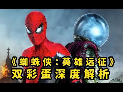 《蜘蛛侠:英雄远征》片尾双彩蛋解析,让你读懂漫威下个十年 #蜘蛛侠#