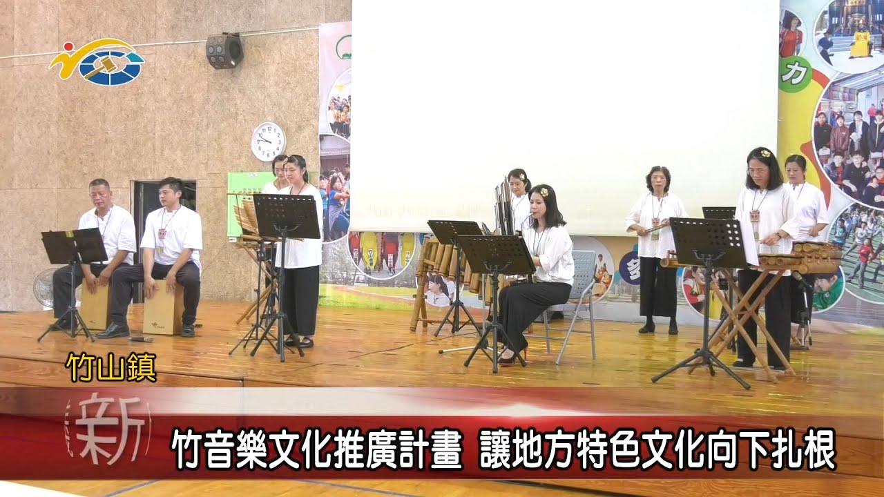 20200930 民議新聞 竹音樂文化推廣計畫 讓地方特色文化向下扎根