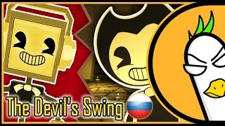 [RUS COVER] Bendy And The Ink Machine FANDROID Song — The Devil