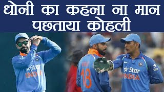 Ind Vs Aus 3rd ODI:  Virat Kohli goes against MS Dhoni, wastes DRS| वनइंडिया हिंदी