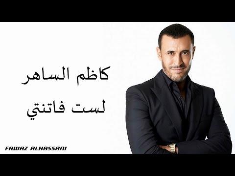 Kadim Al Saher Lasti Fatenati كاظم الساهر - لست فاتنتي