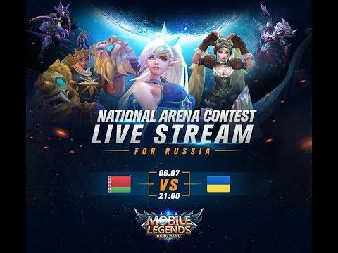 UKRAINE - BELARUS LIVE ПРЯМАЯ ТРАНСЛЯЦИЯ Международной Арены. 06 06 2018 Mobile Legends Bang Bang