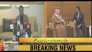 Information minister Fawad Chaudhry media talk in Saudi Arabia | 29 March 2019