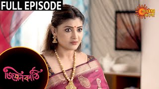 Jiyonkathi - Full Episode | 5th July 2020 | Sun Bangla TV Serial | Bengali Serial