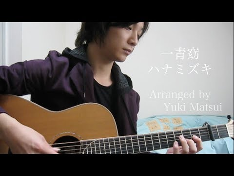 『ハナミズキ』(acoustic guitar solo)