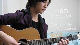 ???????(acoustic guitar solo) / Yuki Matsui