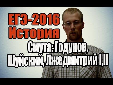 #7 ЕГЭ по истории 2016 [Смута: Годунов, Шуйский, Лжедмитрий I,II, Семибоярщина]