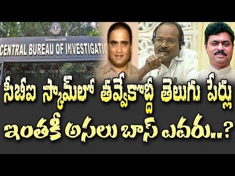 సీబీఐ తీగ లాగుతుంటే తెలుగు రాష్ట్రాల్లో కదులుతున్నడొంక| Mystery behind Telugu Names in CBI Issue