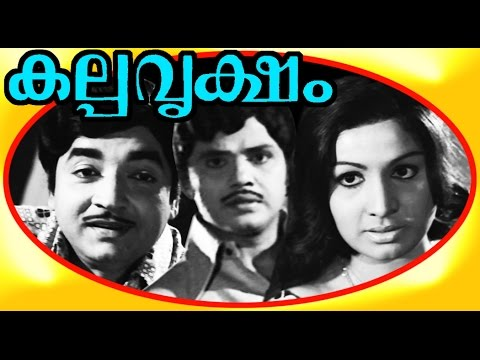 Kalpa Vriksham | Old Malayalam Super Hit Movie | Full Movie Hd | Prem Nazir video