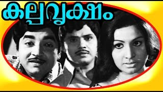 How Old Are You - Kalpa Vriksham | Old Malayalam Super Hit Movie | Full Movie HD | Prem Nazir