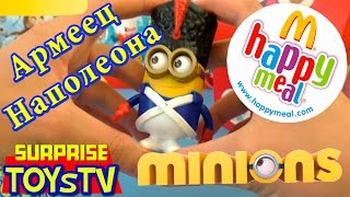Миньон Армеец Наполеона из Хэппи Мил Макдональдс! MCDonalds Happy Meal Napoleon Minion!