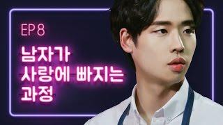 [연플리 시즌1] - EP.08. 남자가 사랑에 빠지는 과정 - 최종화
