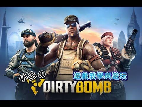 【小多の實況教室】『Dirty Bomb (Beta) - 核爆風雲』-節奏超快的團體FPS遊戲!