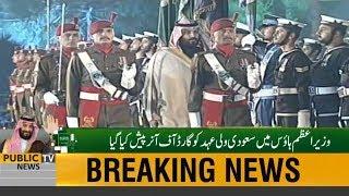 Saudi Crown Prince Mohammed bin Salman receives Guard of Honour at PM House