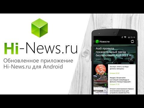 Встречаем обновленную версию приложения Hi-News.ru для Android!