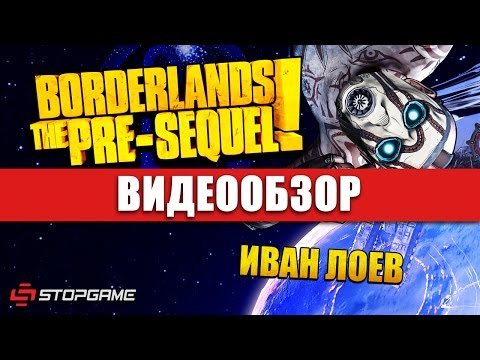 Обзор игры Borderlands: The Pre-Sequel