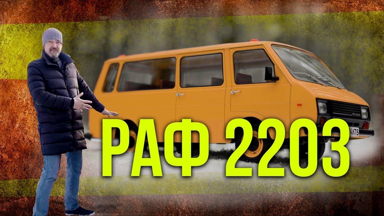 Коллекционный РАФ-2203 | Коллекционные автомобили СССР – Масштабные модели | Про автомобили