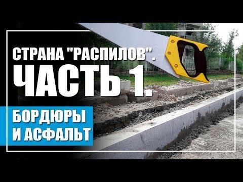Страна большого распила. Зачем в Алматы постоянно меняют бордюры?