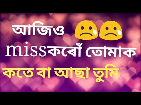 Most Heart Touching Assamese Whatsapp Status Video #1
