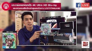 LCDTVTHAILAND LIVE | EP.15 - เปิดกรุแผ่นหนัง 4K Ultra HD Blu-ray ล๊อตใหม่ประจำปี 2017