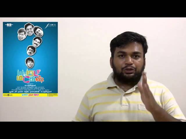 yaaruda mahesh review | by prashanth
