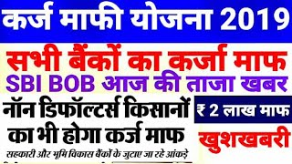 कर्ज माफी योजना 2019 खुशखबरी सभी बैंकों का कर्जा माफ SBI BOB CoOperative Bank 2 लाख रुपए माफ Karjmaf