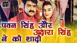 पवन सिंह और अक्षरा सिंह ने की शादी | Pawan Singh & Akshara Singh | Nav Bhojpuri