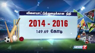 Funds allocated to sports over years : report | News7 Tamil