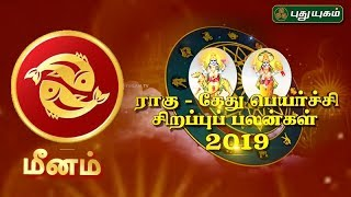 மீனம் !   ராகு-கேது பெயர்ச்சி சிறப்புப் பலன்கள் 2019   Rahu Ketu Peyarchi 2019